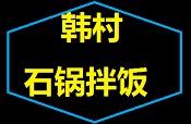 山西韩村餐饮管理有限公司