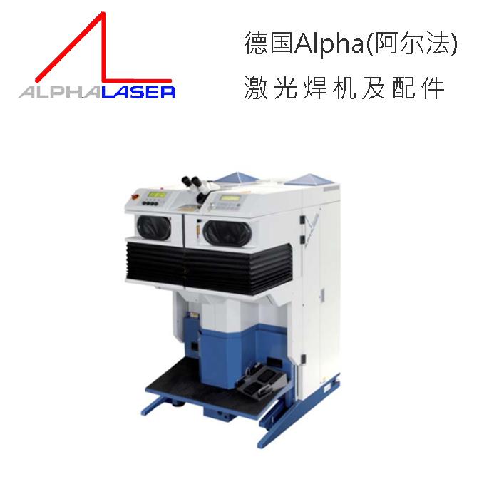 德国ALPHA阿尔法ALW150激光焊机