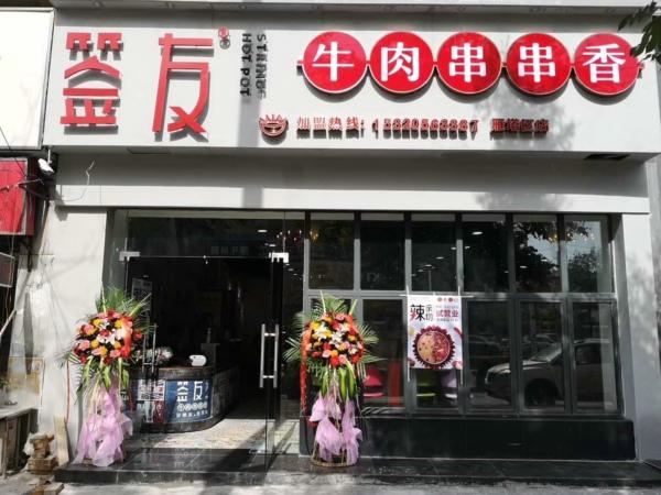 正宗重庆串串香店加盟哪家好这家匠心品牌风靡全国_5