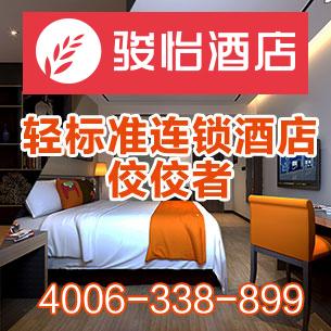 骏怡连锁酒店加盟