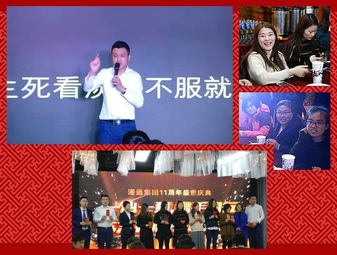 AA国际动漫_漫通集团11周年庆典圆满落幕_4