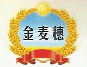 金麦穗餐饮服务有限公司