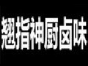 郑州翘指神厨餐饮管理有限公司