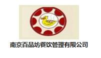南京百品坊餐饮管理有限公司