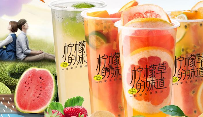 柠檬草的味道果茶加盟_2