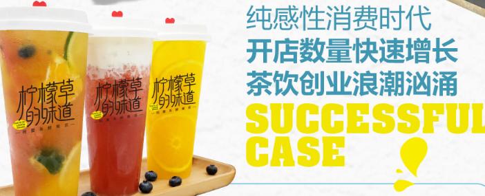 柠檬草的味道果茶加盟_1