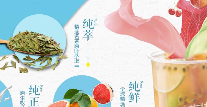 柠檬草的味道果茶加盟_3