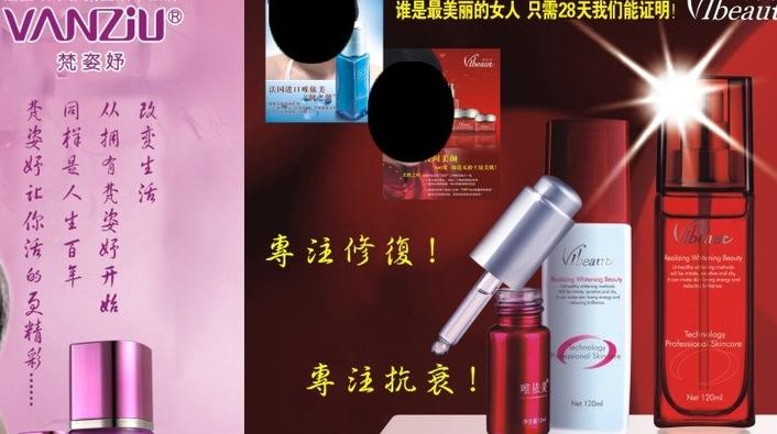 梵姿妤化妆品加盟_3