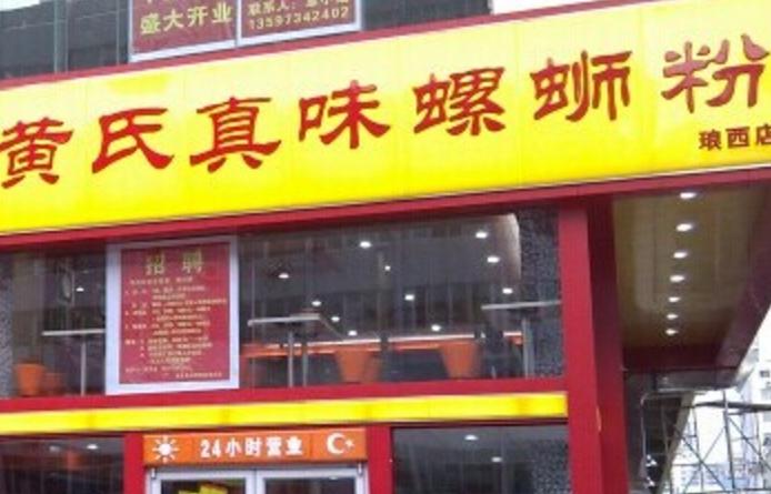 黄氏真味螺蛳粉加盟_4
