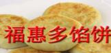 福惠多馅饼