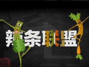 洛阳市豫三品餐饮管理有限公司