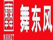四川舞东风超市连锁股份有限公司