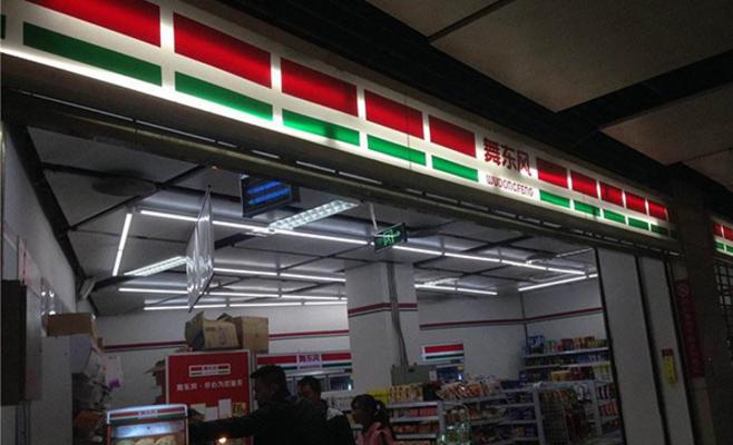 舞东风超市加盟_1