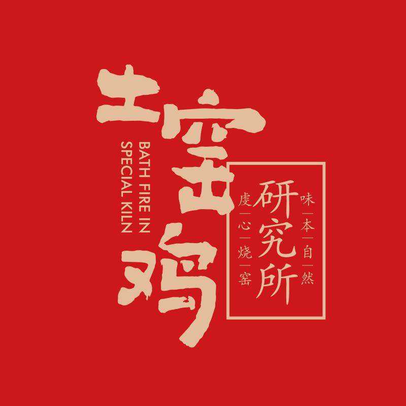 土窑鸡研究所