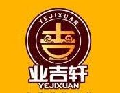 业吉轩黄焖鸡米饭
