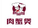 南京市秦淮区胖俞哥小吃店