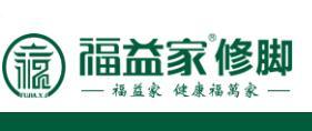 河南福益家保健服务有限公司