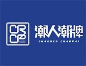 杭州潮人潮牌商贸有限公司