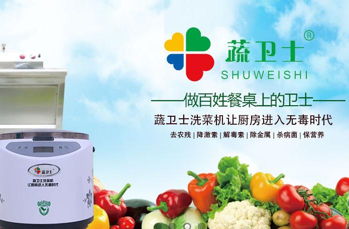蔬卫士洗菜机加盟_1