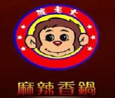 山西猴子山下餐饮管理有限公司
