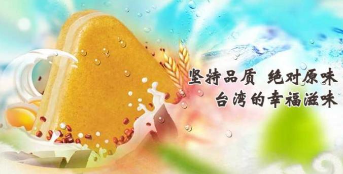 孖里勿台湾叁角烧加盟_1