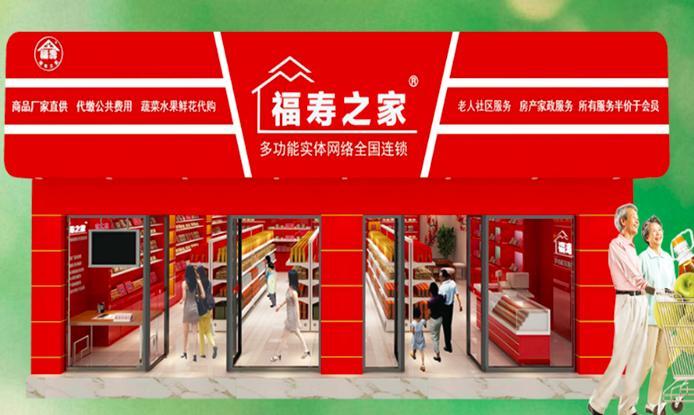 福寿之家百货超市加盟_1