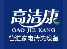 武汉高洁康环保科技有限责任公司
