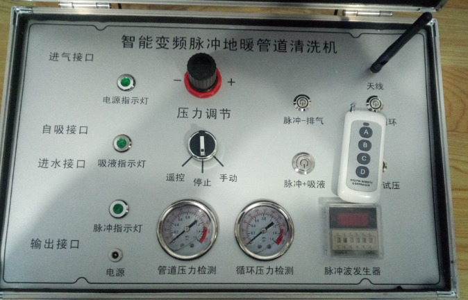 地暖清洗机