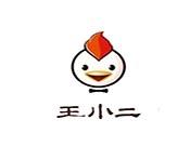 山东王小二炒鸡餐饮管理有限公司