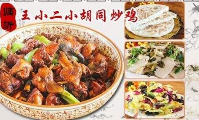 王小二炒鸡套餐