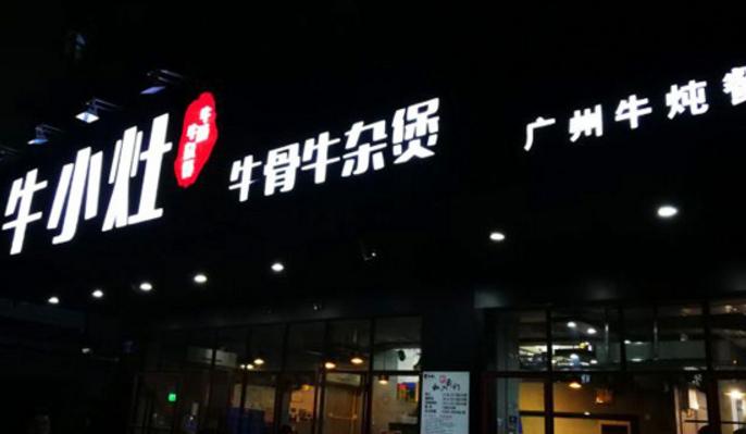 牛小灶牛腩牛杂煲加盟_1