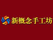 新概念手工坊(北京)运营中心