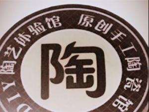 乐陶陶艺有限公司