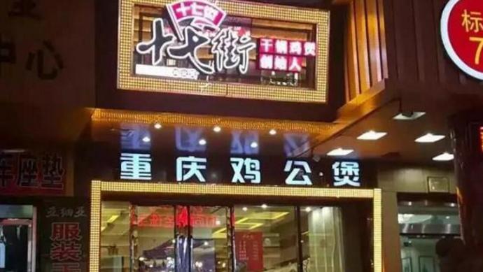 十七街鸡公煲加盟_4
