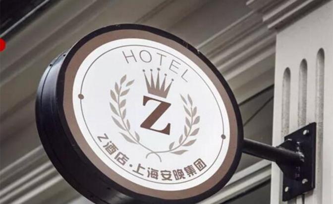 Z酒店加盟_3