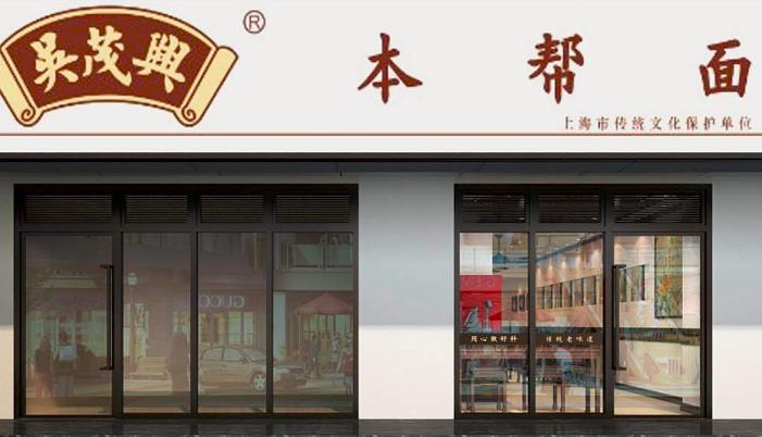 吴茂兴本帮面加盟_3