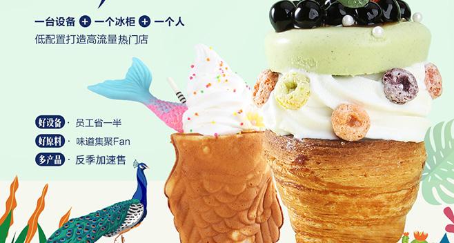 蜜菓冰点冰淇淋加盟_3