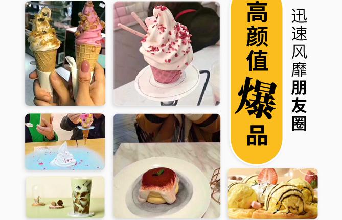 玲珑如雪冰淇淋加盟_2