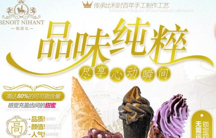 伯诺瓦冰淇淋加盟_3
