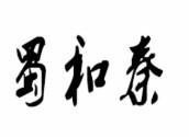 蜀和秦砂锅米线