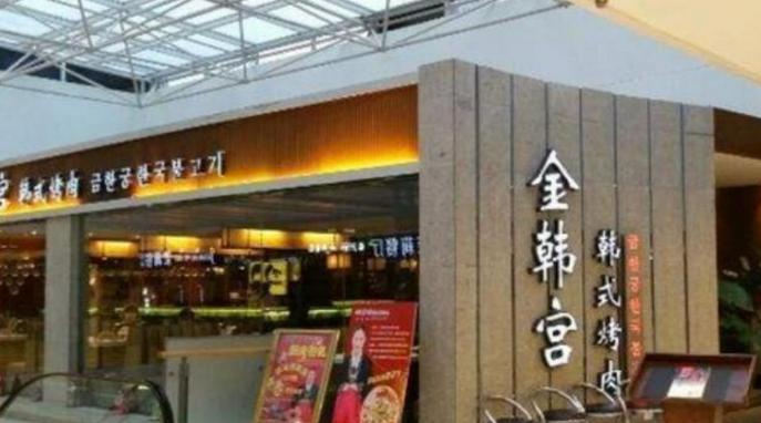 金韩宫韩式烤肉加盟_2