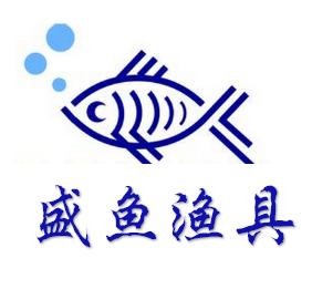 河南省盛鱼渔具有限责任公司
