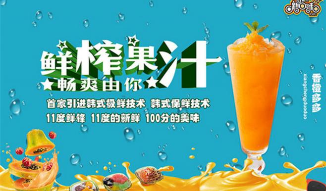 11度鲜锋奶茶加盟_4