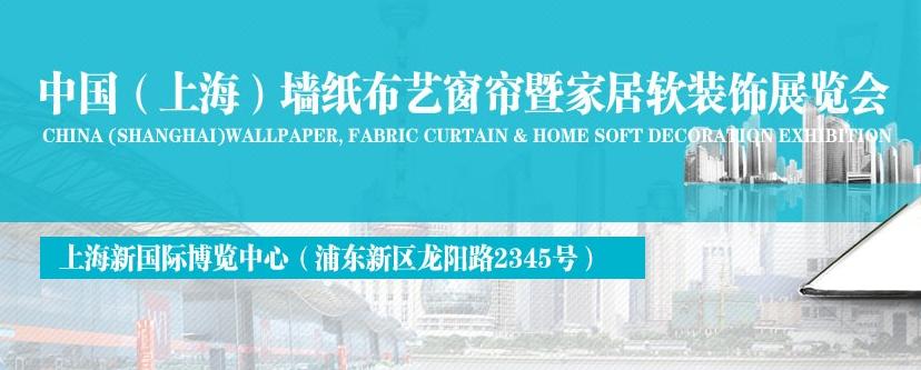 2019第28届中国(上海)国际墙纸布艺地毯暨家居软装展_1