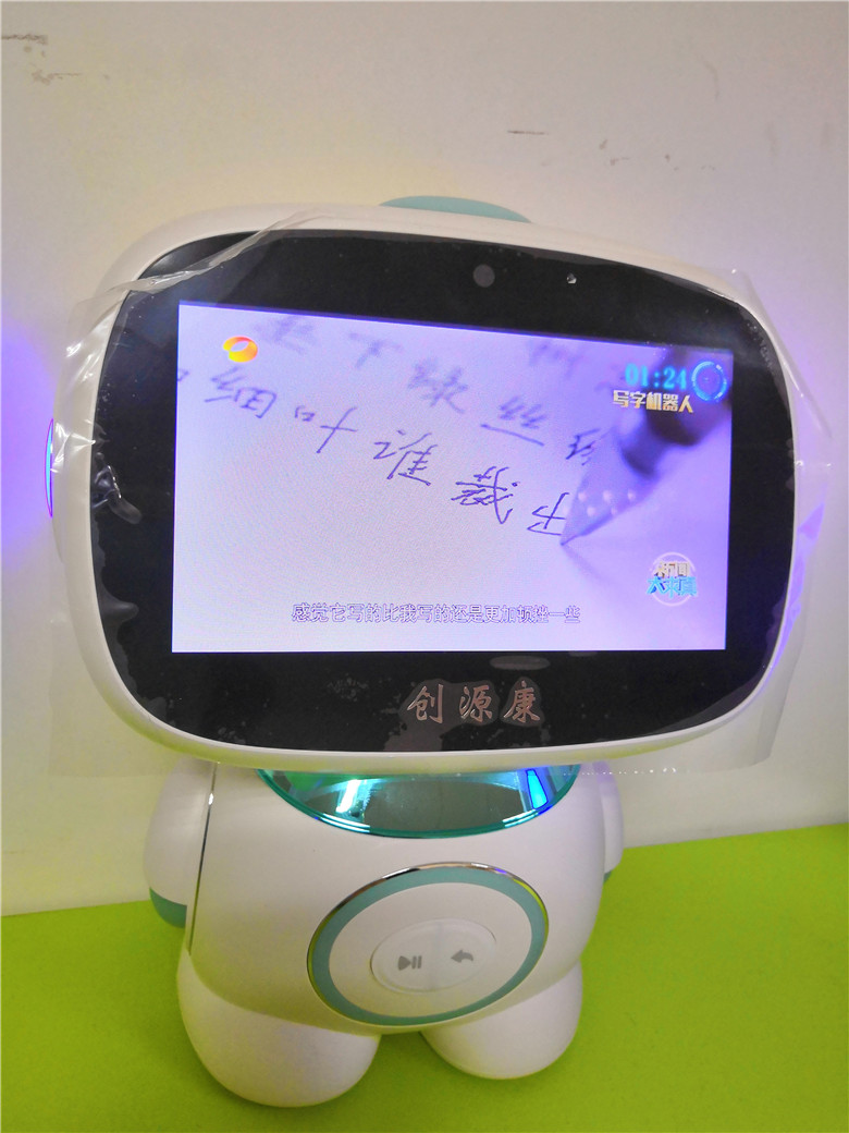安卓学习机器人学习英语_3