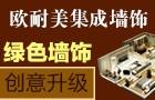山东海联装饰材料科技有限公司