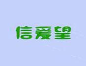 贵州信爱望餐饮管理咨询有限公司