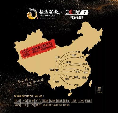 中国特色餐饮加盟品牌如何铺开加盟之路?_2