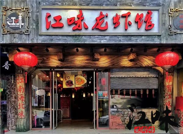 单店年售4000万网红店口碑效应江味龙虾馆是怎么做到的?_1