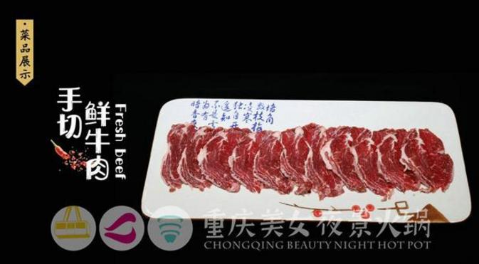 手切鲜牛肉